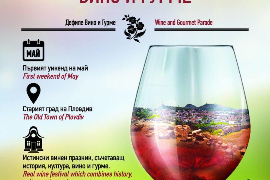 "Пловдив се готви за фестивала ""Вино и гурме"" на 6 и 7 май"