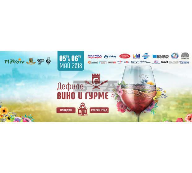 """В Дефиле """"Вино и гурме 2018"""" в Пловдив участват 19 български винопроизводители и 12 шеф готвачи и гурме-специалисти"""