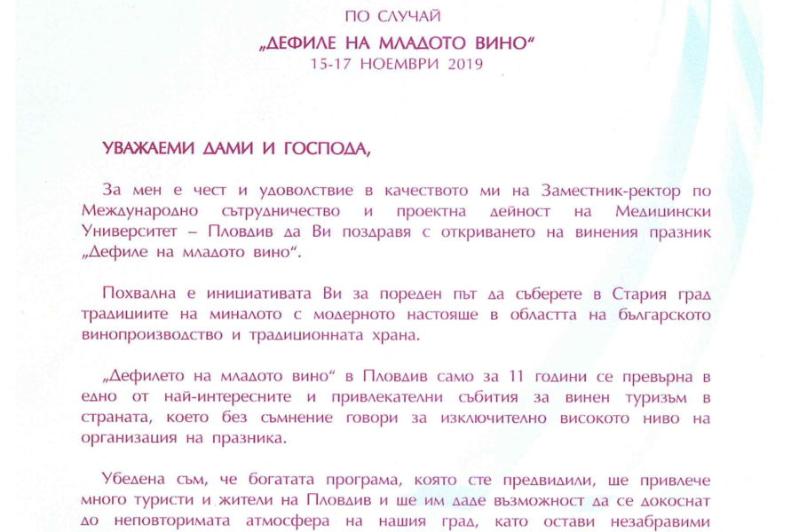 Поздравителен адрес от МУ – Пловдив