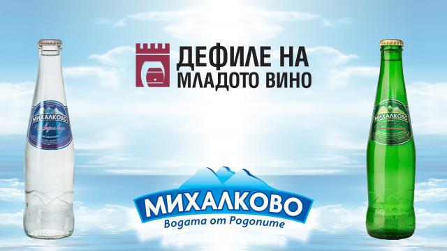 """Водите на """"Михалково"""" – партньор на """"Дефиле на младото вино"""" в Стария град"""