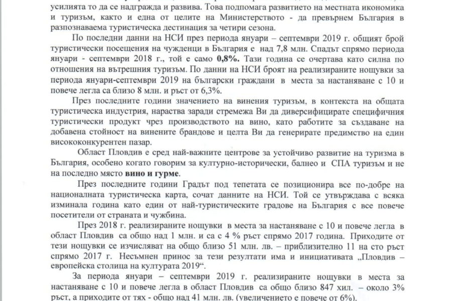"Приветствие от Министерство на туризма – ""Дефиле на младото вино"" 2019"
