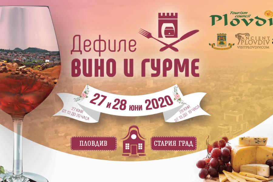 """Дефиле """"Вино и гурме"""" с експлозия от вкусове на 27 и 28 юни 2020"""